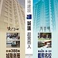 [新竹東門] 宏琦建設「東門心」(大樓) 2015-11-23