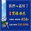 [新竹玄奘] 禾晟建設「豐穗安邑」(透天) 2015-11-26