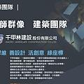 [桃園高鐵] 寶峻建設-小森光No.1(大樓) 2015-12-04 005