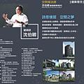 [桃園高鐵] 寶峻建設-小森光No.1(大樓) 2015-12-04 007