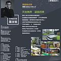 [桃園高鐵] 寶峻建設-小森光No.1(大樓) 2015-12-04 008