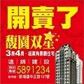 [新埔田新] 馥園双星(大樓)2015-12-07
