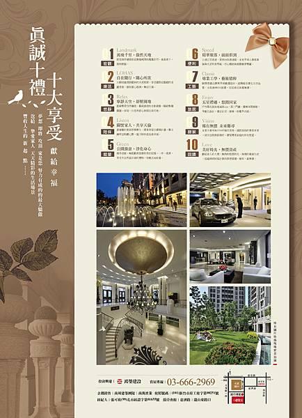 [新竹關埔] 鴻築建設-十禮敬安(大樓) 2015-12-10 002