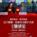 [竹北縣三] 富宇雙學苑公開海報 2015-12-14