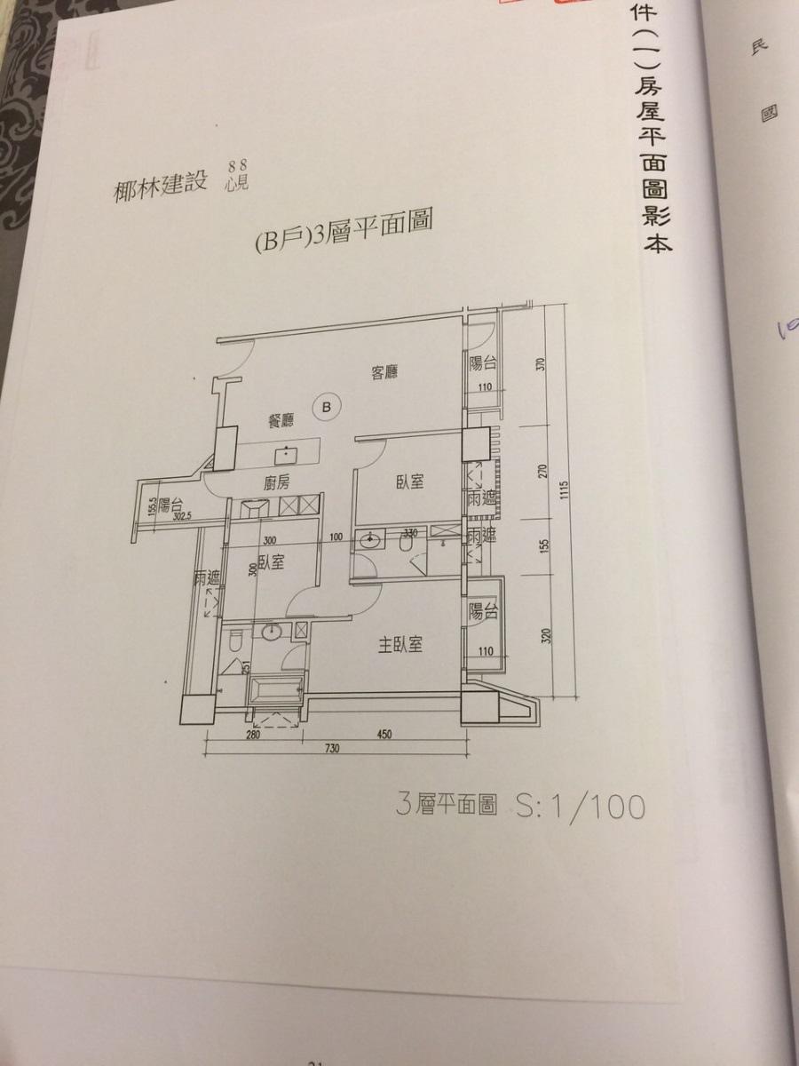 [屋主平轉] 8心8見(大樓)2015-12-16 001.JPG