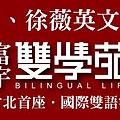 [竹北縣三] 富宇雙學苑正式公開2015-12-12
