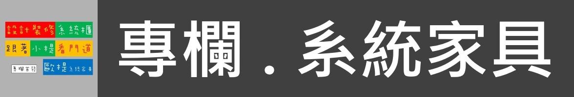 banner-column-marty-歐提系統家具.jpg