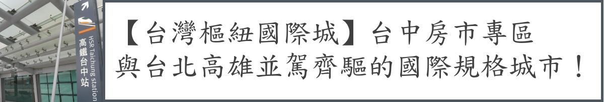 banner-theme-taichung-台中房市專區.jpg