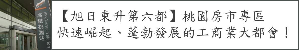 banner-theme-taoyuan-桃園房市專區.jpg