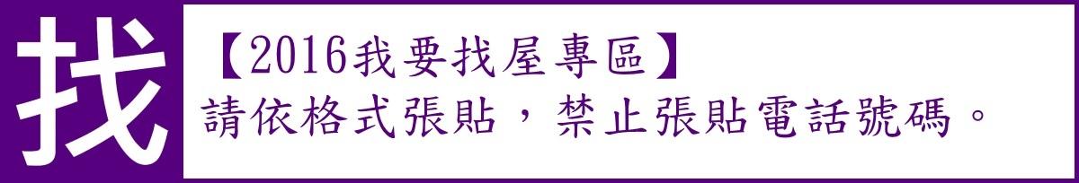 banner-interactive-find-我要找屋.jpg