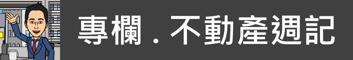 banner-column-weekly-不動產週記.jpg