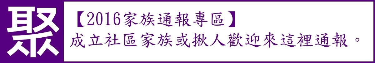 banner-interactive-family-家族通報.jpg