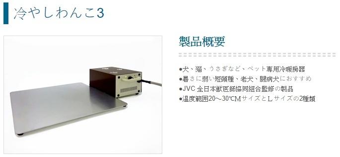 [宋竑廣專欄] 狗狗冷氣設備照片002(source mrt-sensor.com)