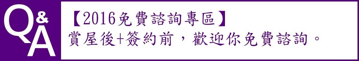 banner-interactive-QA-免費諮詢.jpg