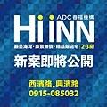 [新竹南寮] 春福機構-Hi Inn(大樓)2016-01-11.jpg
