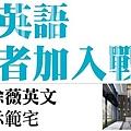 [竹北縣三] 全民瘋英語 房產業者加入戰局|富宇雙學苑2016-01-12 001