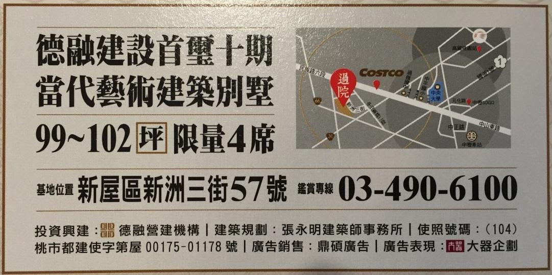 [新屋頭洲] 德融建設-過院(透天)2016-01-13 031.jpg