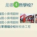 [市場脈動] 建設香山政策2016-01-19 004.jpg