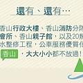 [市場脈動] 建設香山政策2016-01-19 006.jpg
