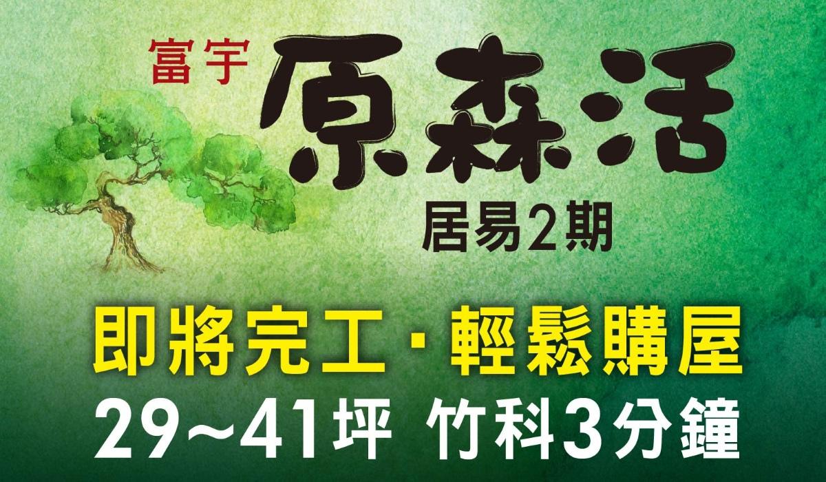 [寶山國中] 盛大建設-富宇原森活(大樓)2016-01-21 002