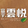 [新竹光埔] 富宇機構-富宇雲悅(大樓) 2016-01-25 002