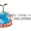 [芎林綠獅] 紅樹建設-綠光森林 2016-01-25 003.png