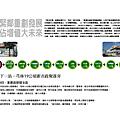 [芎林綠獅] 紅樹建設-綠光森林 2016-01-25 005.png