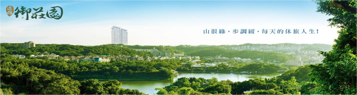 [新竹明湖] 遠雄建設「遠雄御莊園」(大樓) 2016-02-02 002