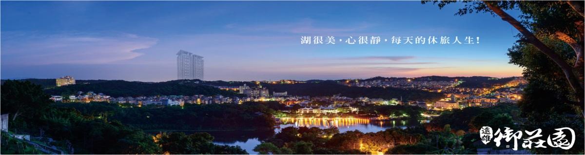 [新竹明湖] 遠雄建設「遠雄御莊園」(大樓) 2016-02-02 001