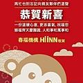 [新竹南寮] 春福建設-煙波Hi Inn(大樓)2016-02-05 001