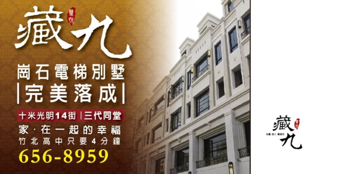[竹北西區] 璽悅建設-藏九(電梯透天)2016-02-15 001