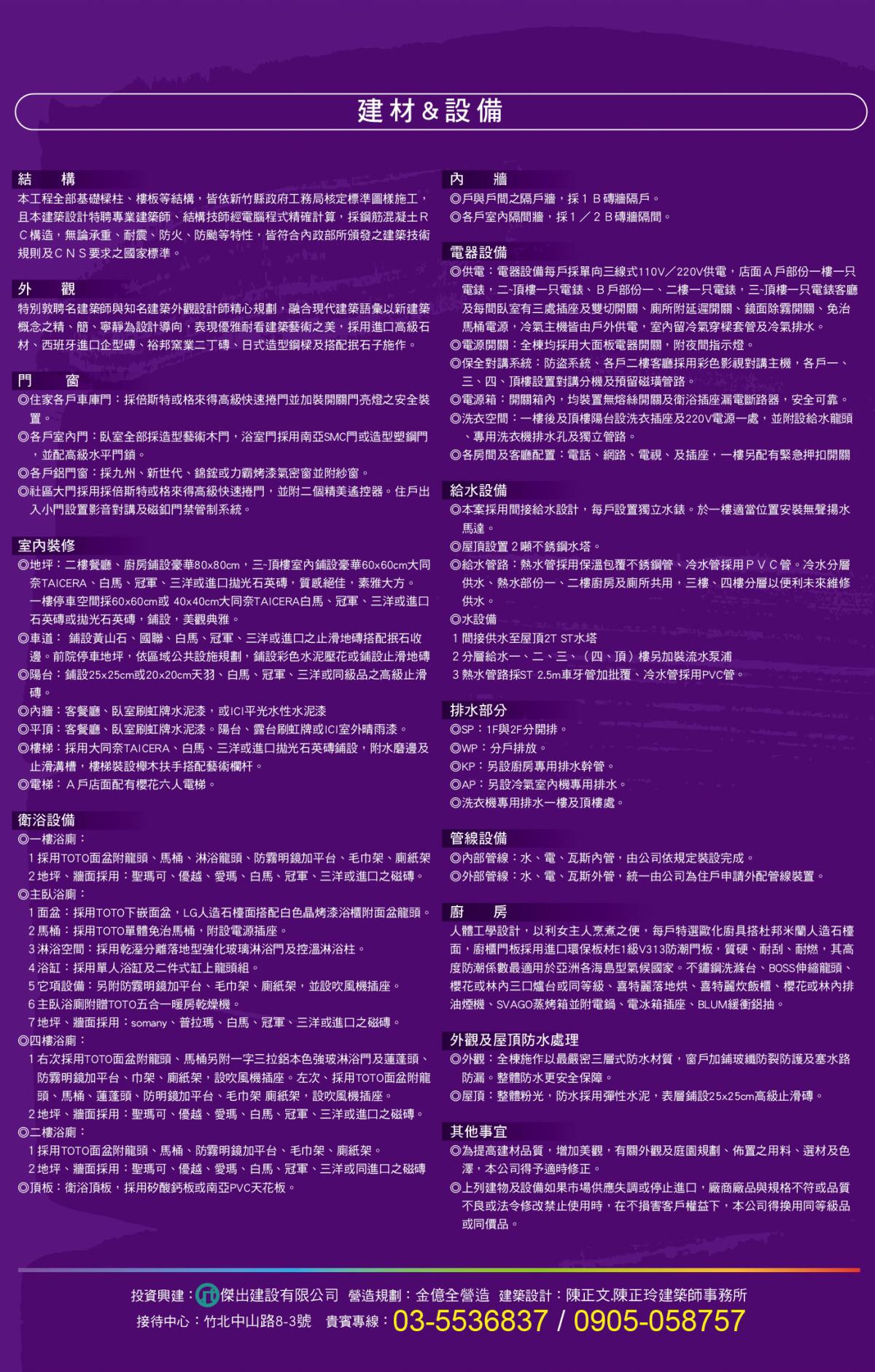 [竹北成壠] 傑出建設-名家5(電梯,透天)2016-02-26 004