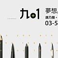 [竹北高鐵] 大硯建築-九+1(大樓)2016-02-26.jpg