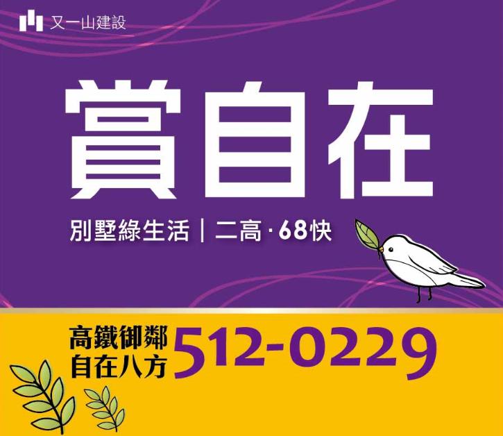 [芎林綠獅] 又一山建設-賞自在(透天).png