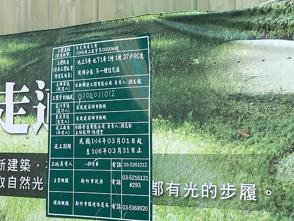 [新竹關埔] 關埔重劃區踏查2016.03 019.JPG