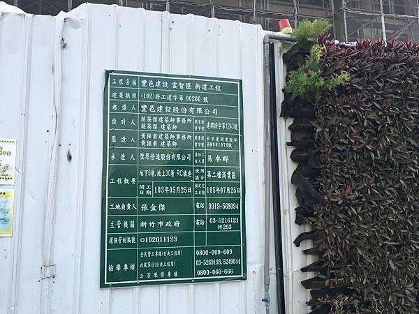 [新竹關埔] 關埔重劃區踏查2016.03 031.JPG