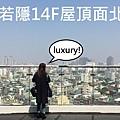 [新竹八大] 春福建設-春福若隱(大樓)2016-03-03 001.jpg