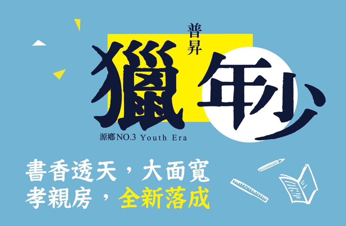 [竹東上館] 普昇建設-獵年少(透天) 2016-03-04 001.jpg