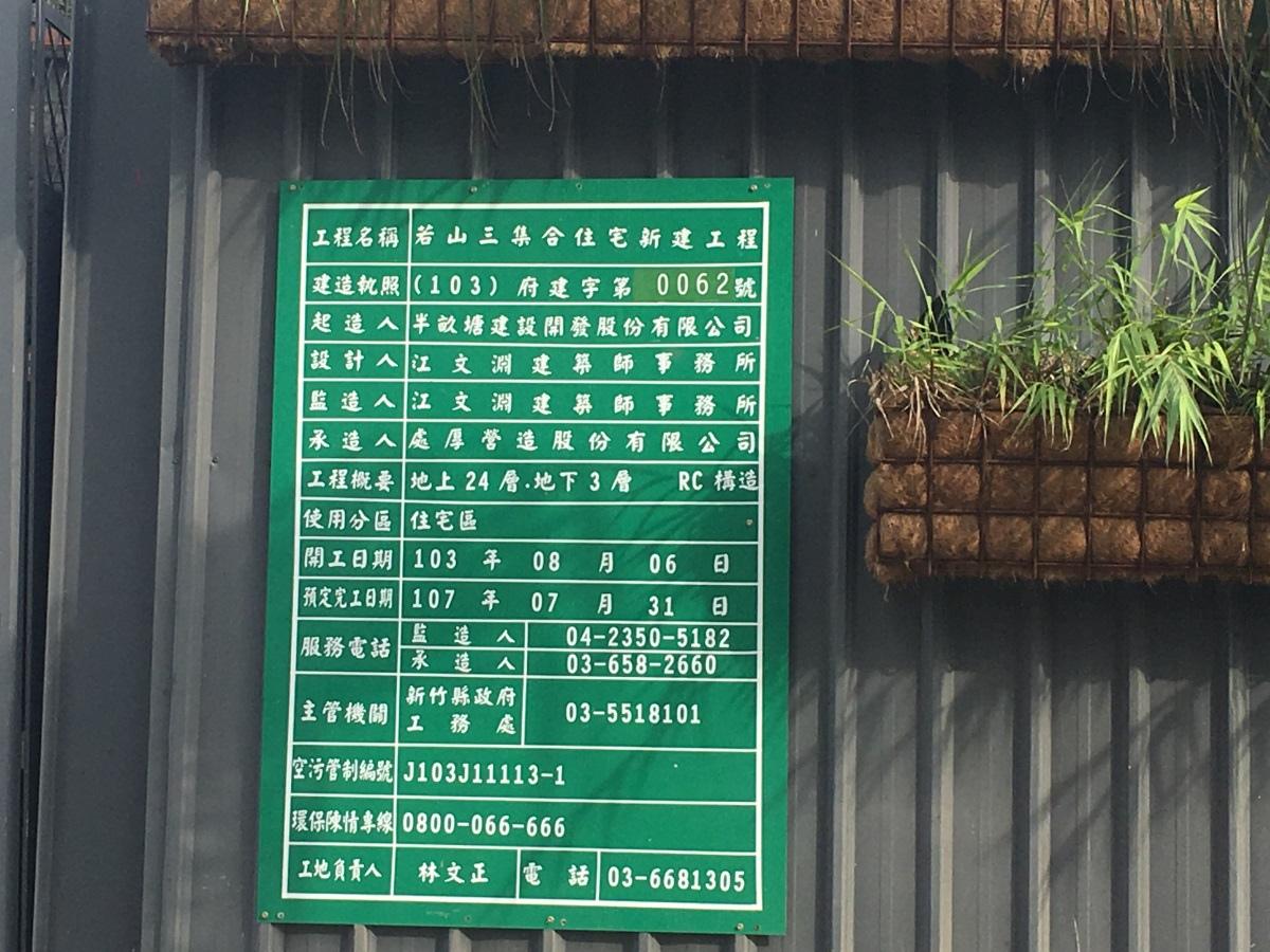 [竹北高鐵] 光明六路區域踏查2016.03 007-1.JPG