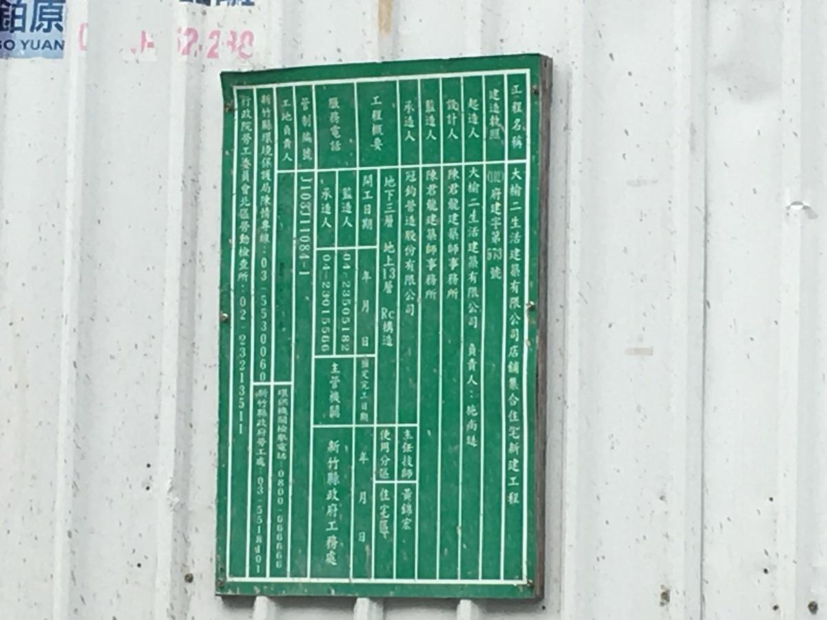 [竹北高鐵] 光明六路區域踏查2016.03 017.JPG