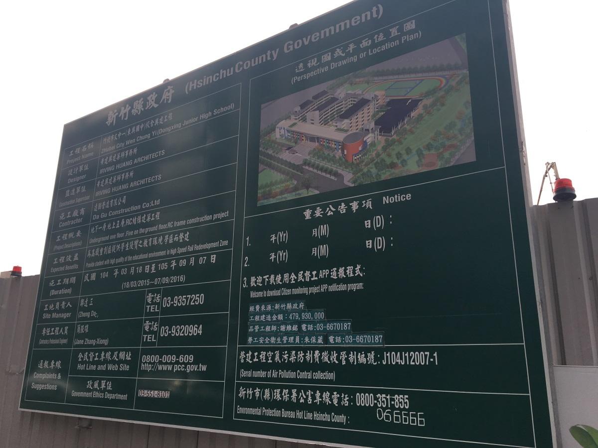 [竹北高鐵] 光明六路區域踏查2016.03 045.JPG