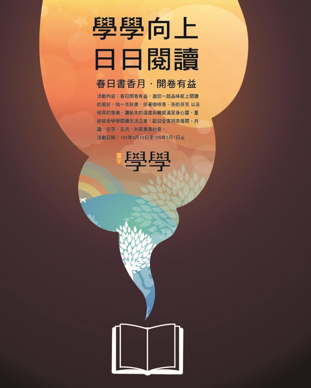 [竹北華興] 盛大建設-富宇學學(大樓)2016-03-10 006
