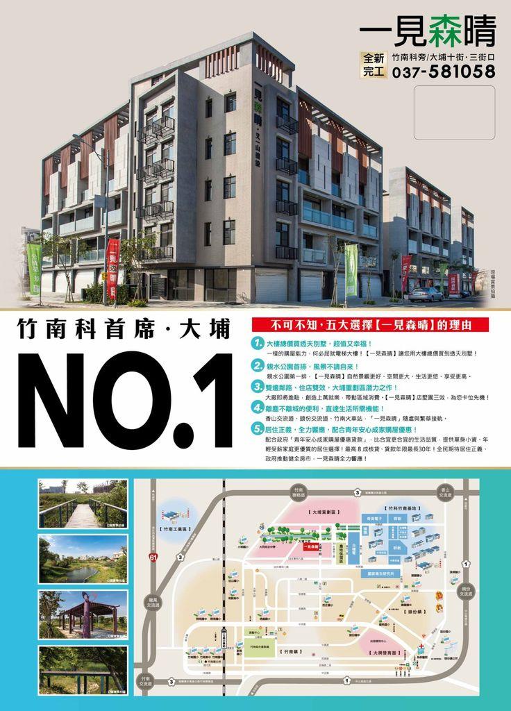 [竹南大埔] 又一山建設「一見森晴」(透天) 2016-03-25 002