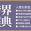 [竹北縣三] 佳泰建設「城峰匯」(大樓)206-03-29 001