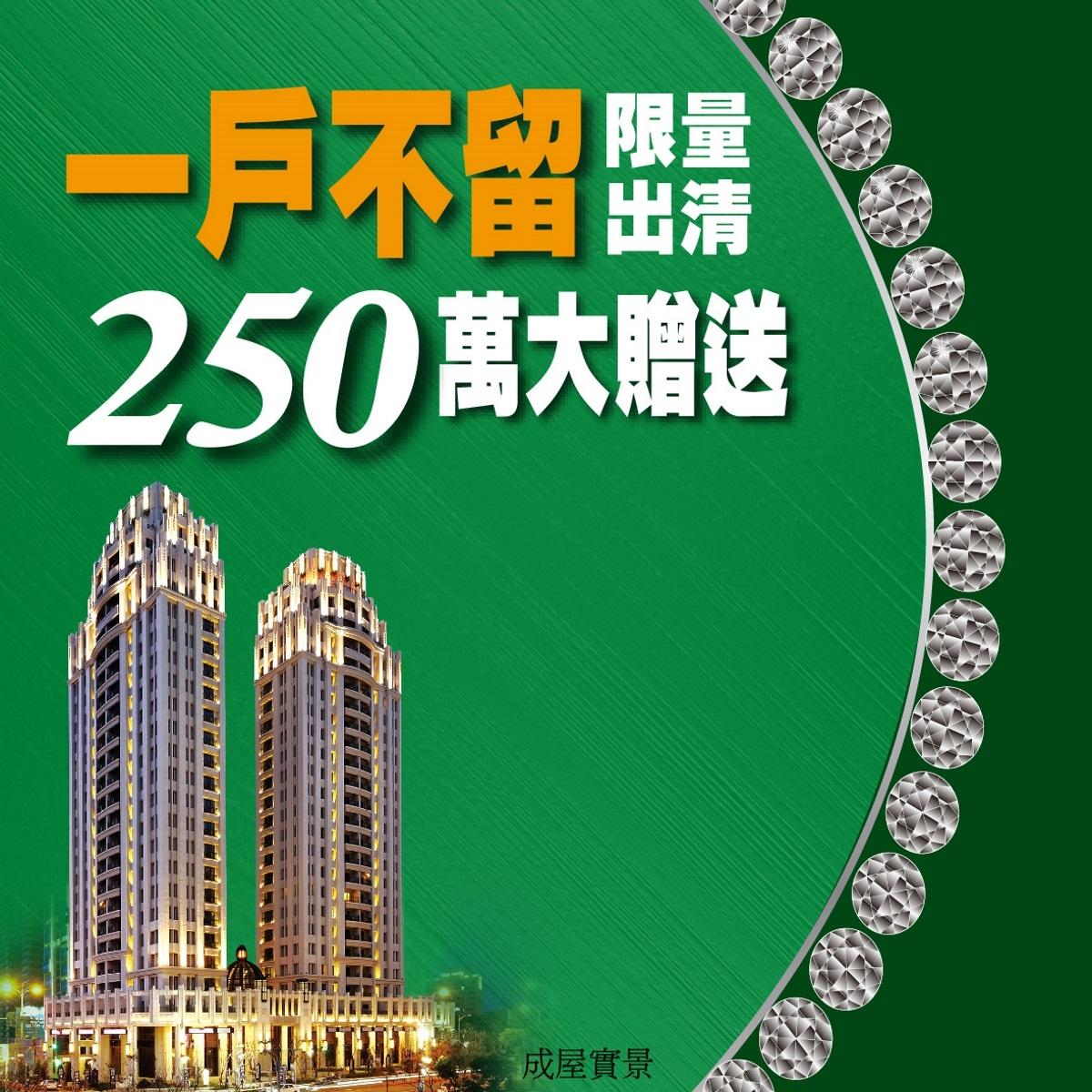 [竹北水岸] 聚合發建設-香禔(大樓)2016-04-03