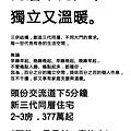 [頭份國小]甲琦建設-衝了飛翔驛(大樓)2016-04-14 003.JPG
