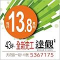 [新竹南寮] 達龍建設「達觀」(大樓) 2016-04-14 002