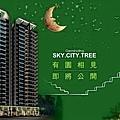 [竹北縣三]富宇建設-天空樹(大樓)2016-04-21.jpg