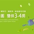 [竹北縣三]富宇建設-天空樹(大樓)2016-04-21 002.jpg