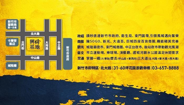[新竹北門]興築建設-興傳(大樓)2016-04-30 003.jpg